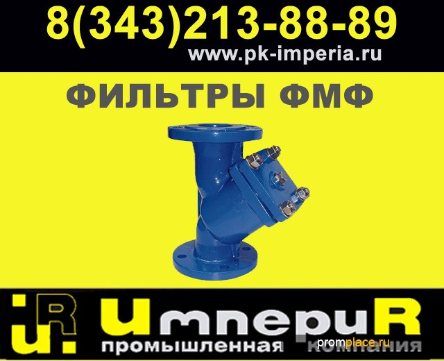 Фильтр фланцевый ФМФ 65