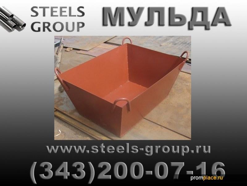 Мульда для бетонного раствора МР-0,5