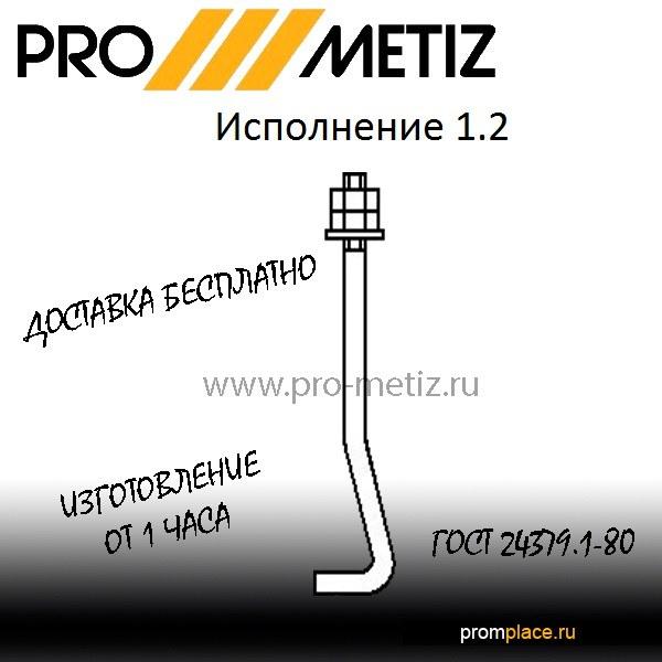 Фундаментный болт 1.2 М16Х710 09г2с ГОСТ 24379 1.80 ГОСТ 24379.1-2012