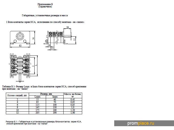 Габаритные, установочные размеры, масса блок-контакта КСА-12