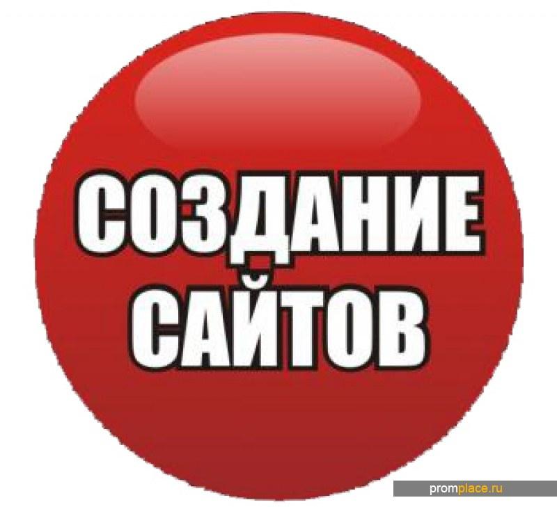 Создание и продвижение сайтов в Новомосковске