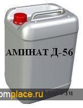 Аминат Д-56 (реагент)