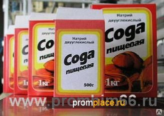 Натрий двууглекислый Бикарбонат натрия (сода пищевая)