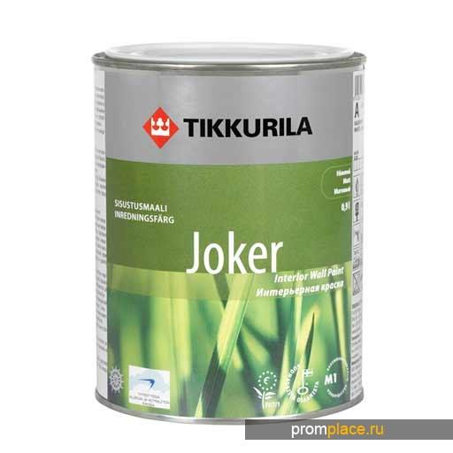Краска ДЖОКЕР матовая моющаяся с шелковистым эффектом, особенно рекомендуется для детских комнат, Тиккурила