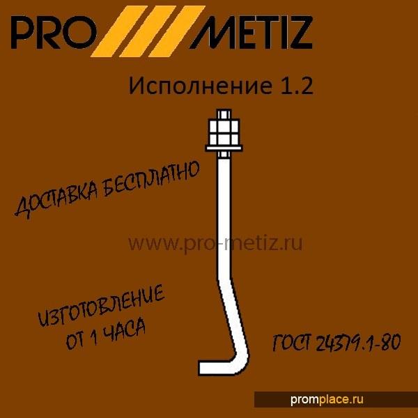 Фундаментный болт цена 65 рубкг 1.2 М16х600 09г2с ГОСТ 24379.1-80 (24379.1-2012)