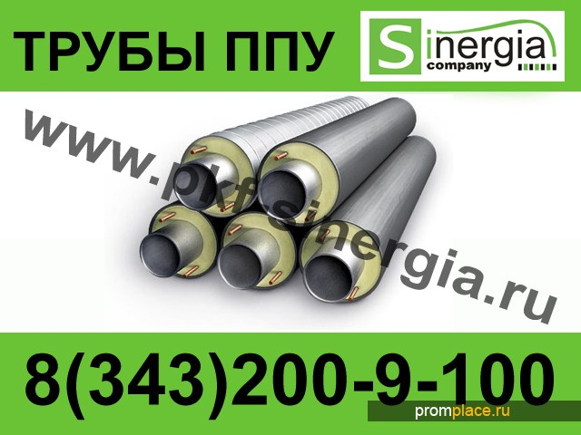 Трубы в ППУ изоляции производство