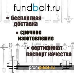 М42х900 2.1 Фундаментный анкерный болт ГОСТ 24379.1-80 09Г2С - Доставка бесплатно