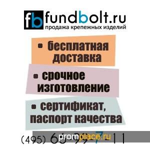 М30х1680 2.1 Фундаментный анкерный болт ГОСТ 24379.1-80 L=350 - Доставка бесплатно