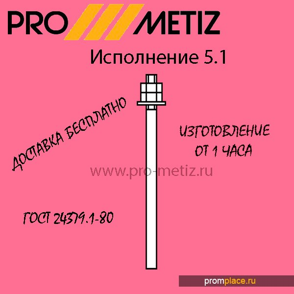 Фундаментный болт цена 65 рубкг 5.1 М16х200 09г2с ГОСТ 24379.1-80 (24379.1-2012)