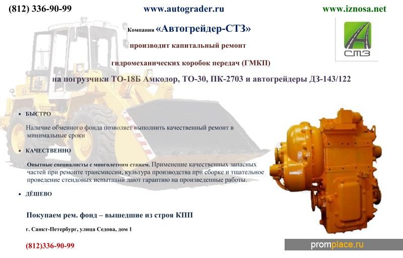 Ремонт гидромеханических и механических коробок передач для фронтальных погрузчиков, автогрейдеров и другой спецтехники, отечественного и импортного производства.