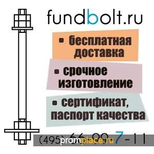 М42х1100 2.1 Фундаментный анкерный болт ГОСТ 24379.1-80 - Доставка бесплатно