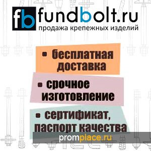 М24х430 2.1 Фундаментный анкерный болт ГОСТ 24379.1-80 ст.45 - Доставка бесплатно