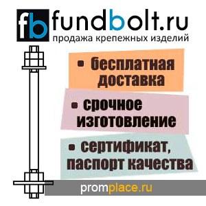 М20х600 2.1 Фундаментный анкерный болт ГОСТ 24379.1-80 09Г2С - Доставка бесплатно
