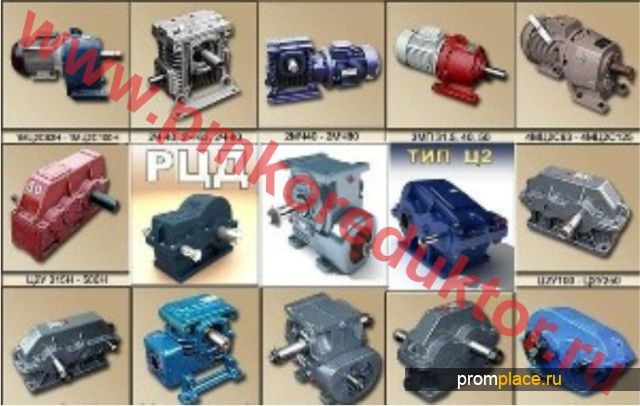 Продаю редукторы 2Ч-63, Ч2-40/80, 1ЦУ-200, 1Ц2У-160, 1Ц3У-250, РМ-500