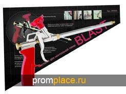 BLAST пистолет для монтажной пены