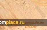 Песок речной - Днепропетровск.