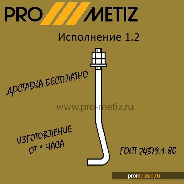 Фундаментный болт цена 65 рубкг 1.2 М16х500 09г2с ГОСТ 24379.1-80 (24379.1-2012)