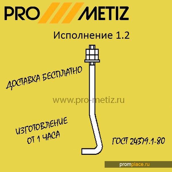 Фундаментный болт 1.2 М16Х400 09г2с ГОСТ 24379 1.80 ГОСТ 24379.1-2012