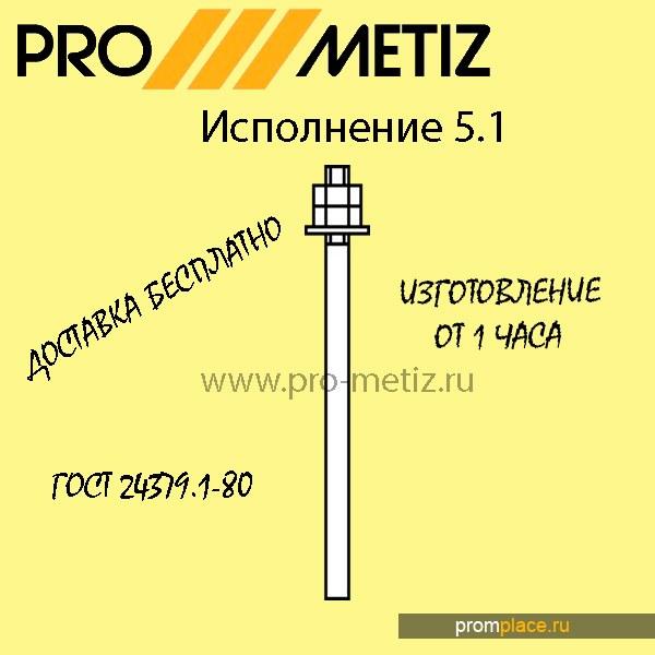 Фундаментный болт цена 65 рубкг 5.1 М16х150 09г2с ГОСТ 24379.1-80 (24379.1-2012)