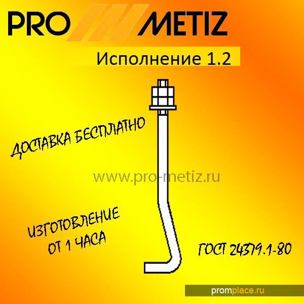 Фундаментный болт цена 65 рубкг 1.2 М16х300 09г2с ГОСТ 24379.1-80 (24379.1-2012)