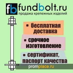 М36x760 2.1 Фундаментный анкерный болт ГОСТ 24379.1-80 09Г2С - Доставка бесплатно