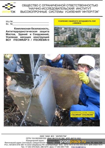 Усиление строительных конструкций, усиление углеволокном