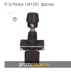 P-Q  Ручка(M120)фасон