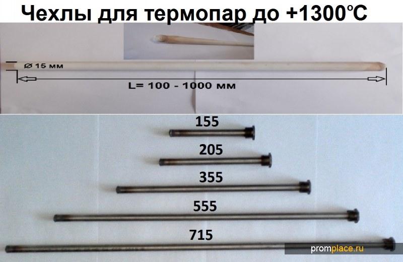 Чехлы для термопар до + 1300 градусов