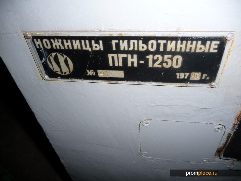 продажа гильотины ПГН-1250