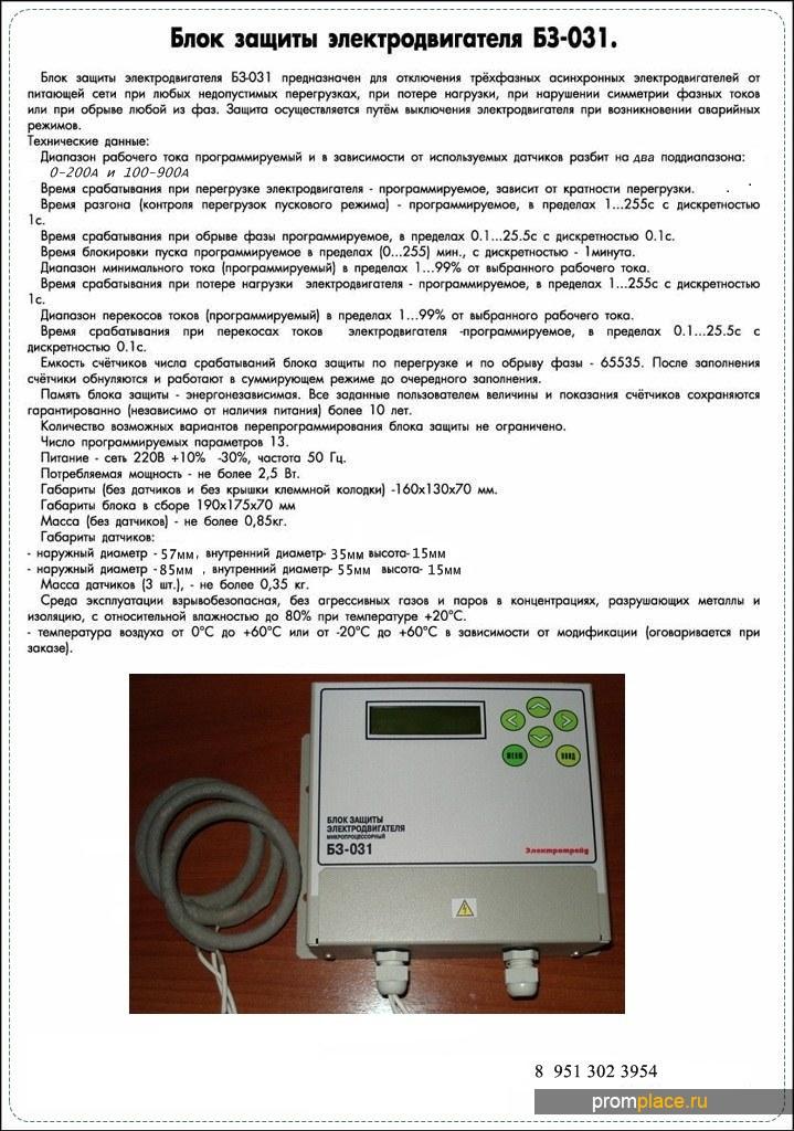БЗ-031 - блоки защиты электродвигателей по току