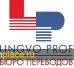 """Бюро переводов """"Lingvo-Prof"""""""
