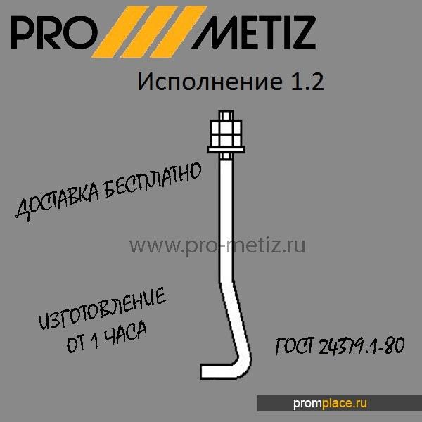 Фундаментный болт цена 65 рубкг 1.2 М16х800 09г2с ГОСТ 24379.1-80 (24379.1-2012)