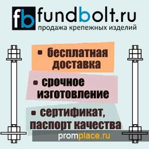 М20х200 2.1 Фундаментный анкерный болт ГОСТ 24379.1-80 09Г2С - Доставка бесплатно