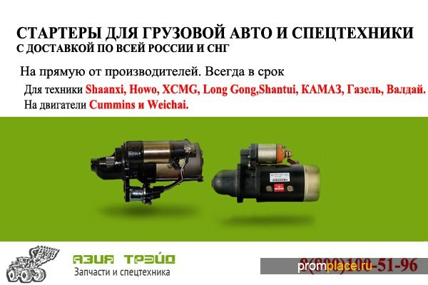 Стартер WD615 (4 отв 10 з) XCMG ZL30G  ZL50G по валютным контрактам
