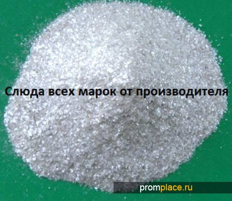 Слюда молотая мусковит(СММ, СМФ, СМЭ-315) - 40, 60, 100, 125, 160.