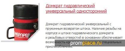 Домкрат ДУ10П50