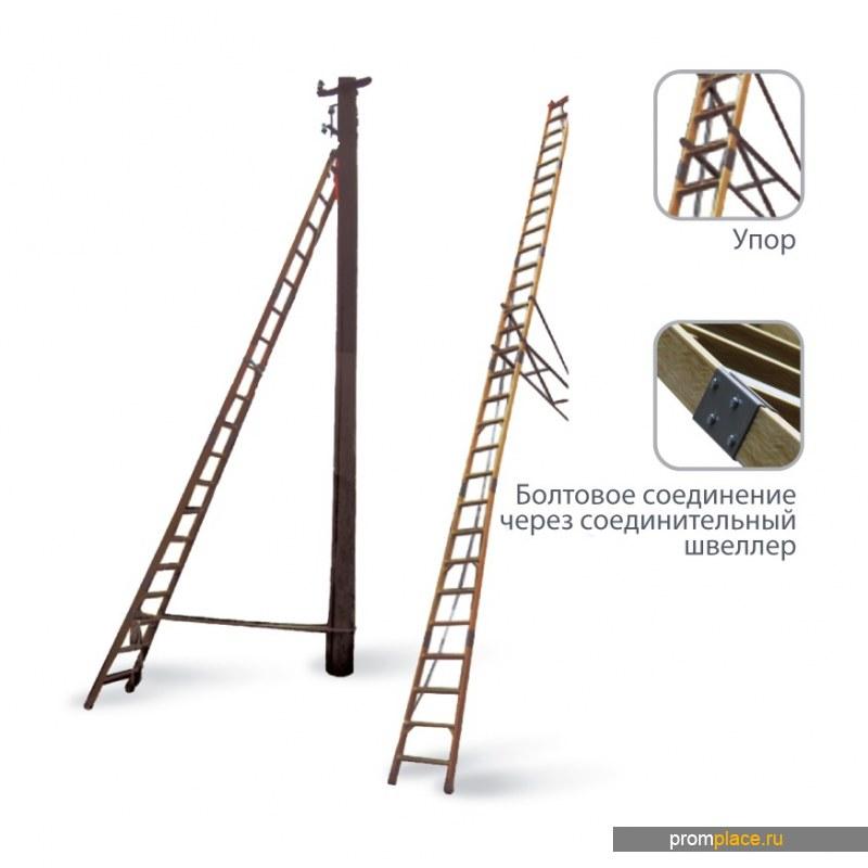 Лестница диэлектрическая на опоры ВЛ. Длинна до 10,0 метров