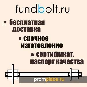 М24х500 2.1 Фундаментный анкерный болт ГОСТ 24379.1-80 09Г2С - Доставка бесплатно