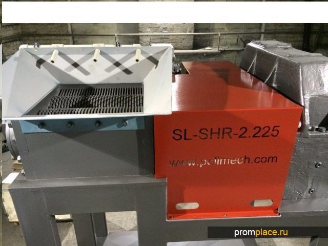 Шредер 2х роторный SL-SHR-2.225
