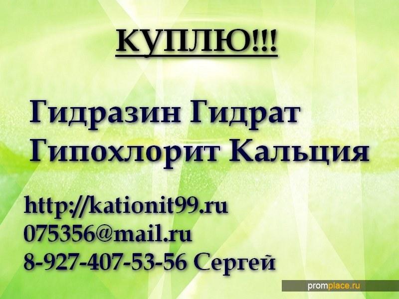 Гидразин Гидрат, Гипохлорит Кальция