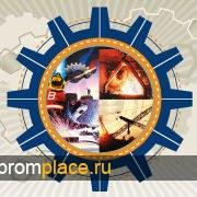 Промышленный Форум – 2013