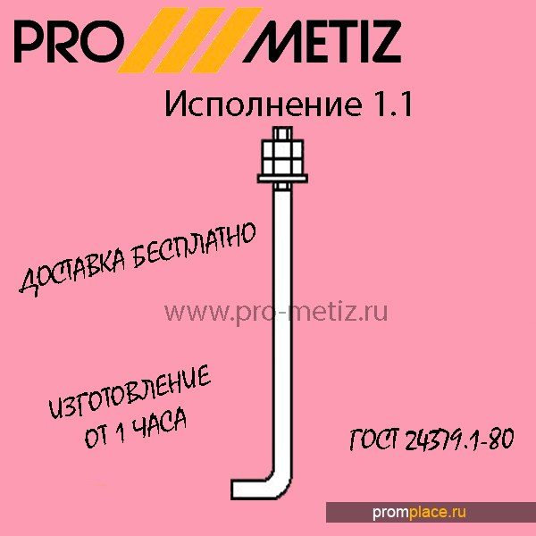 Болт Фундаментный 1.1 М36х450 ГОСТ 24379.1-80.