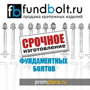 М30х600 2.1 Фундаментный анкерный болт ГОСТ 24379.1-80 - Доставка бесплатно