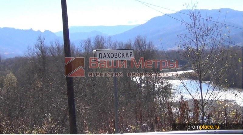Продам земельный участок, Кубанская, ст. Даховская