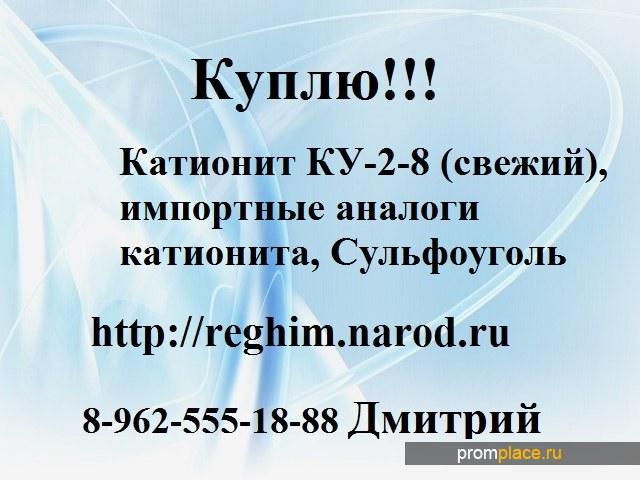 Скупим Катионит КУ-2-8 смола ионообменная