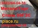 Круг сталь 09Г2С Круг стальной ГОСТ 2590-2006 ( 88 ) круг горячекатаный от 10 до 300 мм