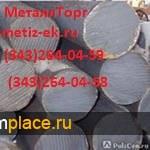 Круг сталь ХВГ. Круг стальной ГОСТ 2590-2006 ( 88 ) круг горячекатаный от 10 до 300 мм