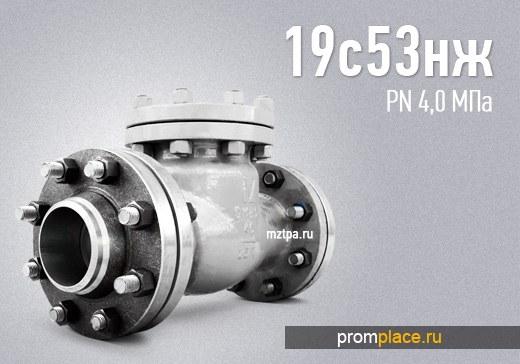 Клапан обратный поворотный (затвор обратный) PN 10,0 МПа