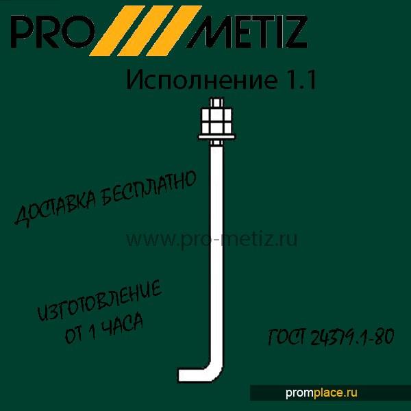 Болт Фундаментный 1.1 М20х1400ст3пс2 ГОСТ 24379.1-80.Под заказ!
