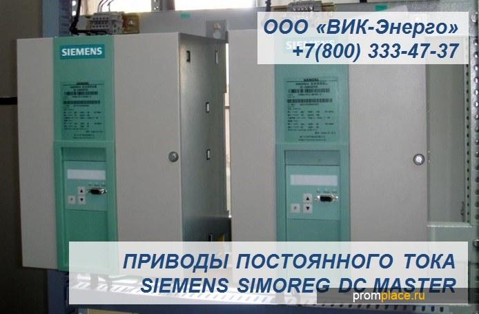 Электроприводы постоянного тока Simoreg со склада